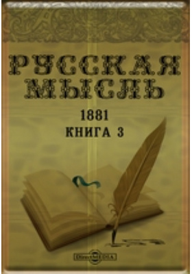Русская мысль: журнал. 1881. Книга 3