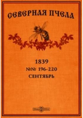 Северная пчела: журнал. 1839. №№ 196-220, Сентябрь