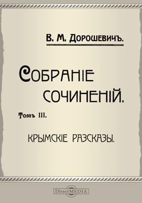 Собрание сочинений: художественная литература. Т. 3. Крымские рассказы