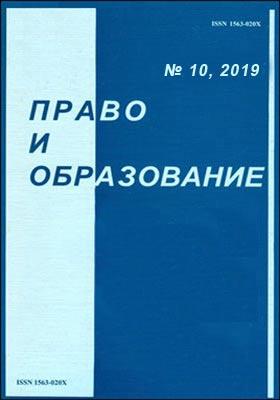 Право и образование: журнал. 2019. № 10