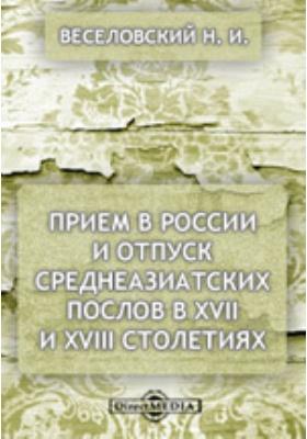Прием в России и отпуск среднеазиатских послов в XVII и XVIII столетиях