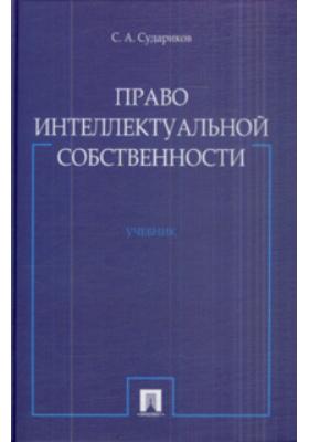 Право интеллектуальной собственности : Учебник