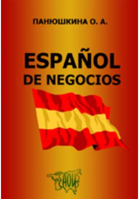 Español de negocios = Бизнес-курс испанского языка: учебно-практическое пособие
