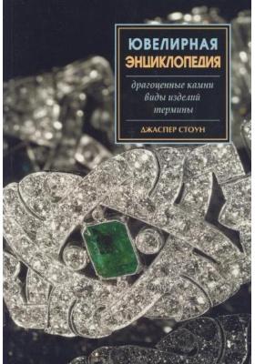 Ювелирная энциклопедия : Драгоценные камни, виды изделий, термины