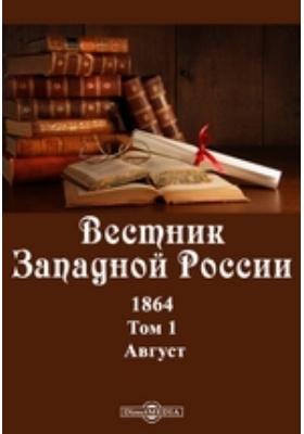 Вестник Западной России. 1864. Т. 1, Август