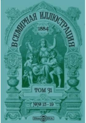 Всемирная иллюстрация: журнал. 1884. Т. 31, №№ 15-19