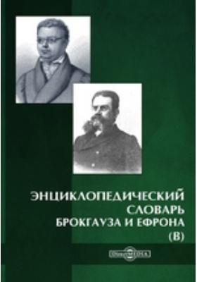 Энциклопедический словарь Брокгауза и Ефрона (В): словарь