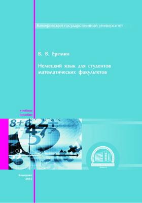 Немецкий язык для студентов математических факультетов: учебное пособие