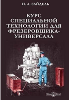 Курс специальной технологии для фрезеровщика-универсала