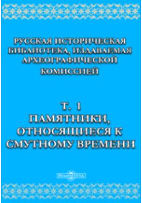 Русская историческая библиотека. Т. 1. Памятники, относящиеся к Смутному времени