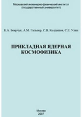 Прикладная ядерная космофизика: учебное пособие