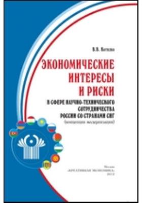 Экономические интересы и риски в сфере научно-технического сотрудничества России со странами СНГ (концепции модернизации)