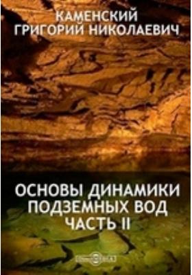Основы динамики подземных вод, Ч. II