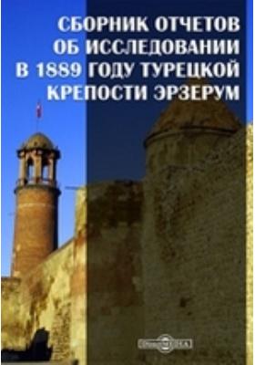Сборник отчетов об исследовании в 1889 году турецкой крепости Эрзерум