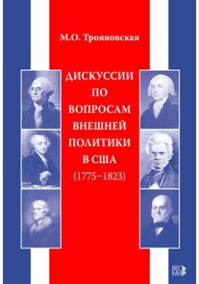 Дискуссии по вопросам внешней политики в США (1775–1823)
