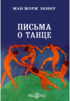 Письма о танце