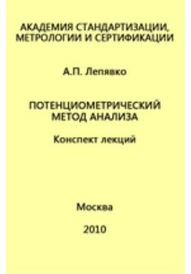 Потенциометрический метод анализа: конспект лекций