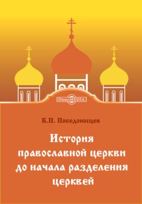 История православной церкви до начала разделения церквей