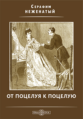 От поцелуя к поцелую: роман