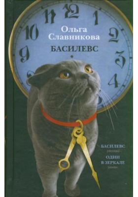 Басилевс : Роман, рассказ