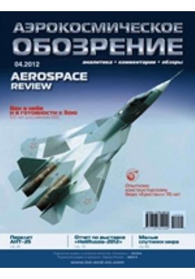 Аэрокосмическое обозрение = Aerospace review : аналитика, комментарии, обзоры: информационно-аналитический журнал. 2012. № 4(59)