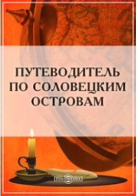 Путеводитель по Соловецким островам
