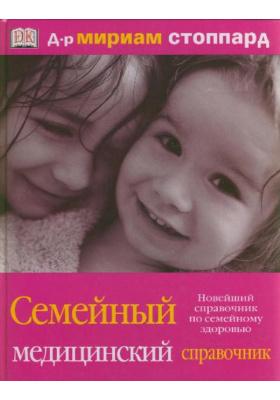 Семейный медицинский справочник = Family Health Guide : Новейший справочник по семейному здоровью