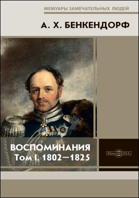 Воспоминания: историко-документальная литература : в 2 томах. Том 1. 1802–1825