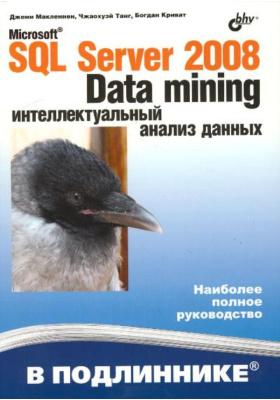 Microsoft SQL Server 2008: Data Mining - интеллектуальный анализ данных = Data Mining with Microsoft SQL Server 2008