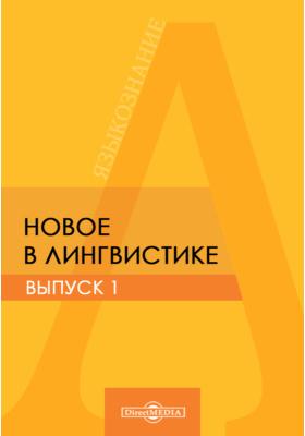 Новое в лингвистике. Вып. 1. Метод глоттохронологии. Гипотеза Сепира Уорфа. Глоссематика, Ч. 1