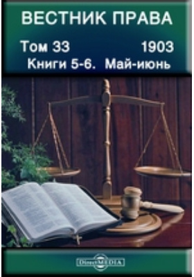 Вестник права : Книги 5-6: журнал. 1903. Том 33, Май-июнь