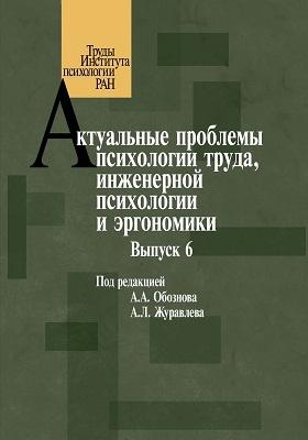 Актуальные проблемы психологии труда, инженерной психологии и эргономики. Вып. 6