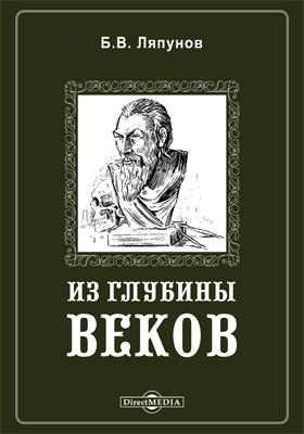 Из глубины веков : О работах лауреата Сталинской премии М. М. Герасимова