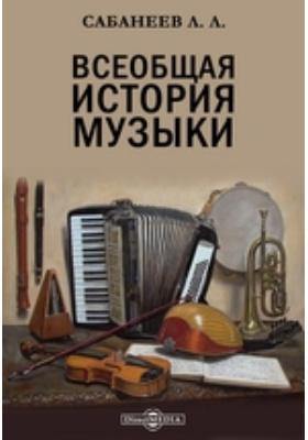 Всеобщая история музыки