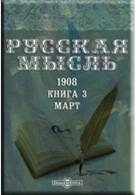 Русская мысль. 1908. Книга 3, Март