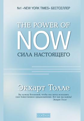 The Power of Now. Сила настоящего: научно-популярное издание