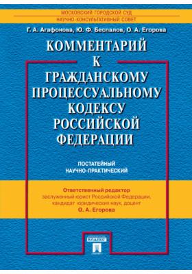 Комментарий к Гражданскому процессуальному кодексу Российской Федерации : (постатейный научно-практический)