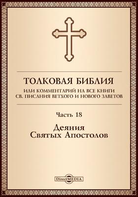 Толковая Библия, или Комментарий на все книги Св. Писания Ветхого и Нового Заветов, Ч. 18. Деяния Святых Апостолов