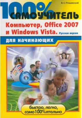 100% самоучитель для начинающих. Компьютер, Office 2007 и Windows Vista