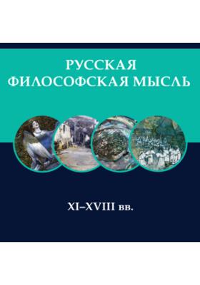 Русская философская мысль XI-XVIII вв.