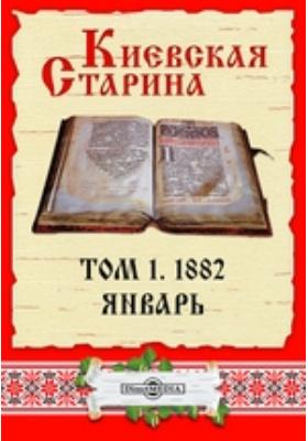 Киевская Старина: журнал. 1882. Т. 1, Январь