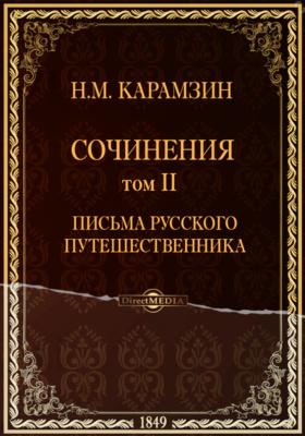 Сочинения: документально-художественная литература. Т. 2. Письма русского путешественника