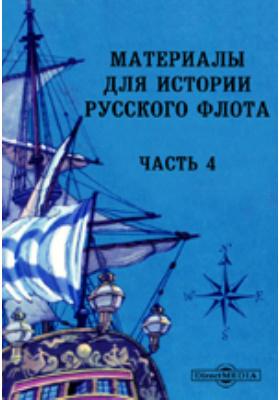 Материалы для истории Русского флота, Ч. 4
