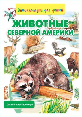 Животные Северной Америки : энциклопедия для детей