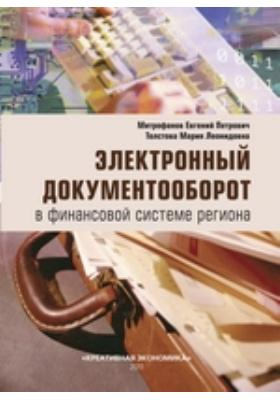 Электронный документооборот в финансовой системе региона