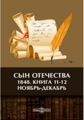 Сын Отечества : 1848: историко-литературный журнал. Кн. 11-12. Ноябрь-декабрь