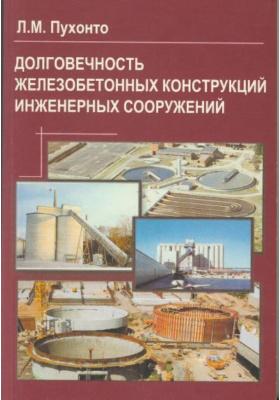 Долговечность железобетонных конструкций инженерных сооружений : Силосов, бункеров, резервуаров, водонапорных башен, подпорных стен. Монография