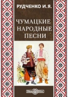 Чумацкие народные песни