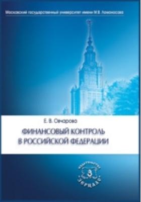 Финансовый контроль в Российской Федерации: учебное пособие