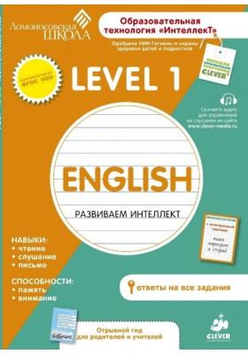 English. Развиваем интеллект. Level 1
